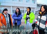 '집시맨' 이미도ㆍ이채은ㆍ민영ㆍ김예화 한양대 연극영화과 동기들의 우정 여행속으로