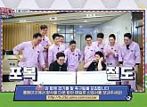 '뭉쳐야 찬다' 결방, 한국 대 사우디아라비아 '2020 AFC U-23 챔피언십' 결승전 JTBC 생중계