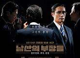 """'이병헌의 힘' 남산의 부장들, 개봉 5일째 200만 관객 돌파 """"자축"""""""