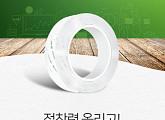 '몬스터 클리어 겔', 캐시워크 돈버는 퀴즈 등장…정답 공개