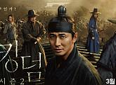 '킹덤' 시즌2 티저 예고편 공개 '피의 전쟁이 시작된다'