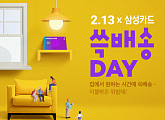 '쓱배송데이', 캐시워크 돈버는퀴즈 등장…정답공개