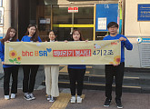bhc치킨 '해바라기 봉사단', 시각장애인복지관서 봉사활동