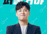'와디즈 펀딩이팟팟팟', OK캐쉬백 오퀴즈 등장…정답 공개