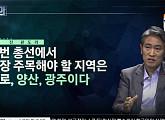 """'판도라' 최진 """"김무성, 21대 총선서 광주 출마 가능성↑""""…전원책ㆍ조수진 변호사와 분석"""
