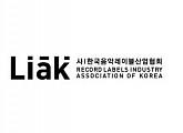 한국음악레이블산업협회, 코로나19 음악레이블 피해 실태 조사 나선다