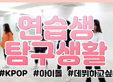 """""""걸그룹 연습생들은 뭐할까?"""" 비즈엔터 공식 유튜브 '떰즈', '연습생 탐구생활' 론칭"""