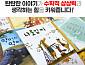 기탄수학동화XOK캐쉬백, '기탄교육'관련 오퀴즈 출제 정답은?