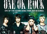 日 록밴드 원 오크 록(ONE OK ROCK) 4월 내한 공연...오늘(19일) 티켓 오픈