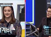 백두산 정계비, '대한외국인' 출제…박준규 9단계 탈락
