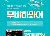 롯데컬처웍스 '무비하와이' 두번째 여정, '말죽거리 잔혹사' 선정