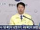 KBS '노래가 좋아' 결방, 코로나19 KBS 뉴스특보 방송…중앙사고수습본부 부본부장 정례 브리핑