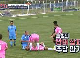 여홍철, 어쩌다FC 경기 도중 부상→호흡 곤란 호소…김용만과 교체