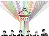 '화끈한 대변신' 스펙트럼, 오늘(24일) 새 앨범 '0325' 발매
