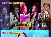 '트롯신이 떴다' 김연자ㆍ설운도ㆍ주현미ㆍ진성ㆍ장윤정...1차 티저 공개