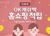 'OK캐쉬백 홈쇼핑 적립' OK캐쉬백 오퀴즈 정답 공개