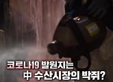탐욕이 부른 '코로나19'ㆍ값싼 노동력 특성화고 문제점ㆍ'선한 영향력' 행복 바이러스(2580)