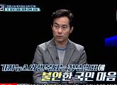 """'판도라' 김영우 """"코로나19 안심시키는 것이 필요"""" VS 이숙이 """"대통령 실무진 역할분담""""...탁석산 토론"""