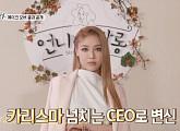 """유빈 '언니네 쌀롱'서 카리스마 CEO룩 변신 완료 """"멋진 대표 되겠다"""""""
