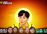 황제성, '더 짠내투어' 단합대회서 이진호와 치열한 몸개그 대전