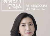 황정민 아나운서 DJ 복귀…3월 2일 KBS 쿨FM '황정민의 뮤직쇼' DJ 발탁