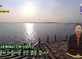 간월암, 윤문식 추천 충남 서산의 노을 맛집…고파도ㆍ서산동부시장ㆍ우럭젓국 소개(2TV 생생정보)