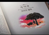 '코이의 법칙', 낭만닥터 김사부2 최종회 부제…시즌3 이어질까