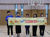 bhc치킨 '해바라기 봉사단', 초등학교 환경정화 봉사활동
