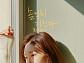 청하, 감성 발라드 '솔직히 지친다' 오늘(29일) 발매…목소리로 선사할 위로