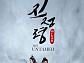 [비즈X웨이브 리뷰]브로맨스를 위하여…왕이보ㆍ샤오잔 주연 무협 중드 '진정령'