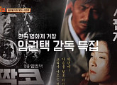 짝코와 서편제, 임권택 감독ㆍ김명곤의 영화 이야기(방구석 1열)