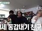 """김희철, '전수민♥' 예비신랑 김경진 집 나들이 """"1983년생 나이 동갑 친구"""""""