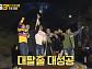 '대탈출3', 12일 결방…시즌1부터 시즌3 명장면 TOP50 스페셜 방송