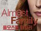 [비즈X웨이브 리뷰] 갑자기 생겨버린 가족, '올모스트 패밀리'