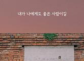 임헌일, 포토 에세이 '내가 나에게도 좋은 사람이길' 출간