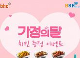 bhc치킨, 가정의 달 맞아 치킨 증정 댓글 이벤트 개최