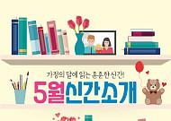 [카드뉴스] 가정의 달에 읽는 훈훈한 신간
