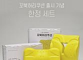 '라이프굿즈 꼬북침구 반값' 캐시워크 돈버는퀴즈 정답 공개