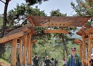 '걷기 좋은  길 10선(選)', 괴산 산막이옛길!