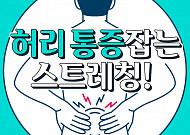 [카드뉴스] 허리 통증잡는 스트레칭!