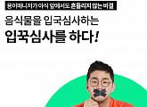 '용이매니저 다이어트 입꾹심사를 하다' 캐시워크 돈버는퀴즈 정답 공개