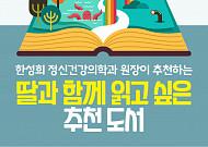 [카드뉴스] 딸과 함께 읽고 싶은 도서들