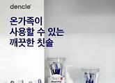'덴클칫솔' 캐시워크 돈버는 퀴즈 정답 공개