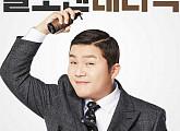 'GS홈쇼핑 탈모엔 테라픽', 캐시워크 돈버는퀴즈 정답 공개