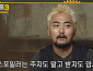 대탈출 시즌3 예고, 마지막 탈출 '대탈출 유니버스'일까? 충격적 반전 예고