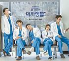 '슬기로운 의사생활' 결말 미완…새 인물 추가로 복잡해질 시즌2 인물관계도