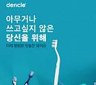 '덴클 치간케어칫솔', 캐시워크 돈버는퀴즈 정답 공개