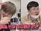강다니엘, 다음 주 '전참시' 출연 예고…매니저만 보면 빵 터지는 강다니엘