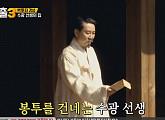 기미년 경성 도착 '대탈출', 수광 유창구 선생 도움 받아 위기 탈출