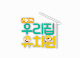 EBS '생방송 우리집 유치원' 시즌 2…건강·위생교육 및 안전교육 강화
